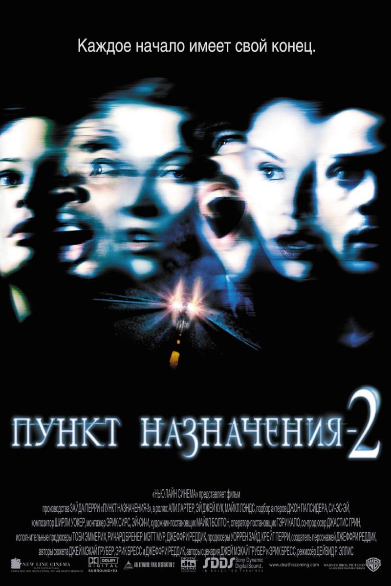 плакат фильма Пункт назначения 2
