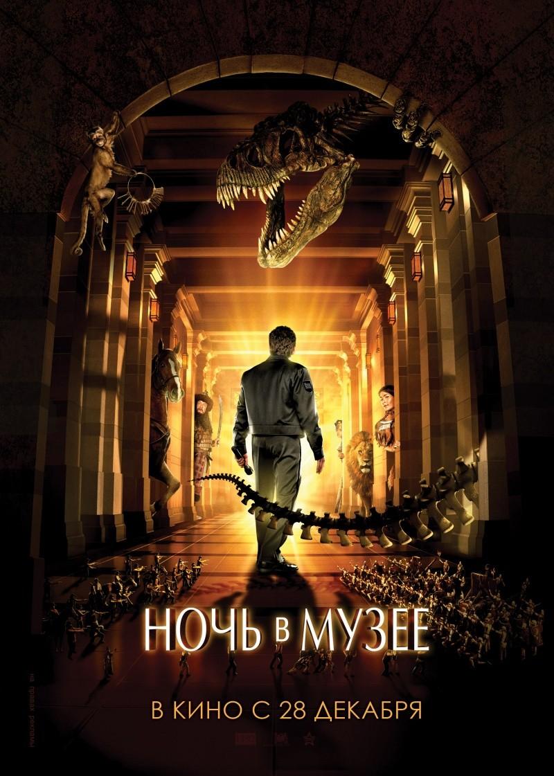 плакат фильма Ночь в музее