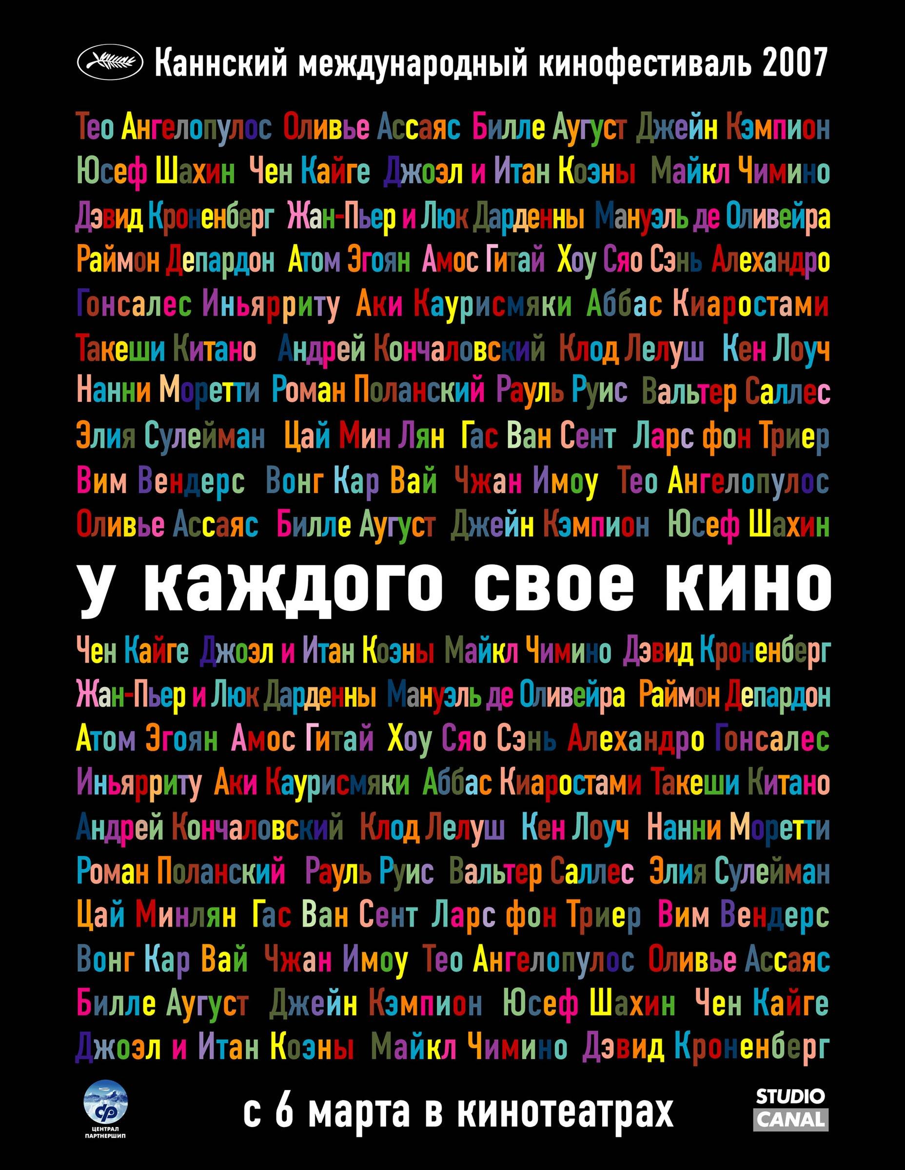 плакат фильма У каждого свое кино
