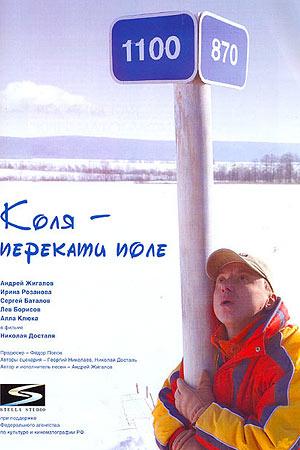 плакат фильма Коля-перекати поле