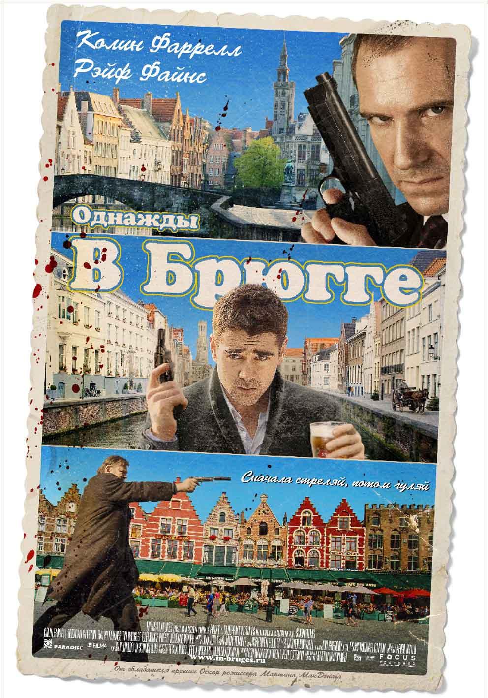 плакат фильма Залечь на дно в Брюгге