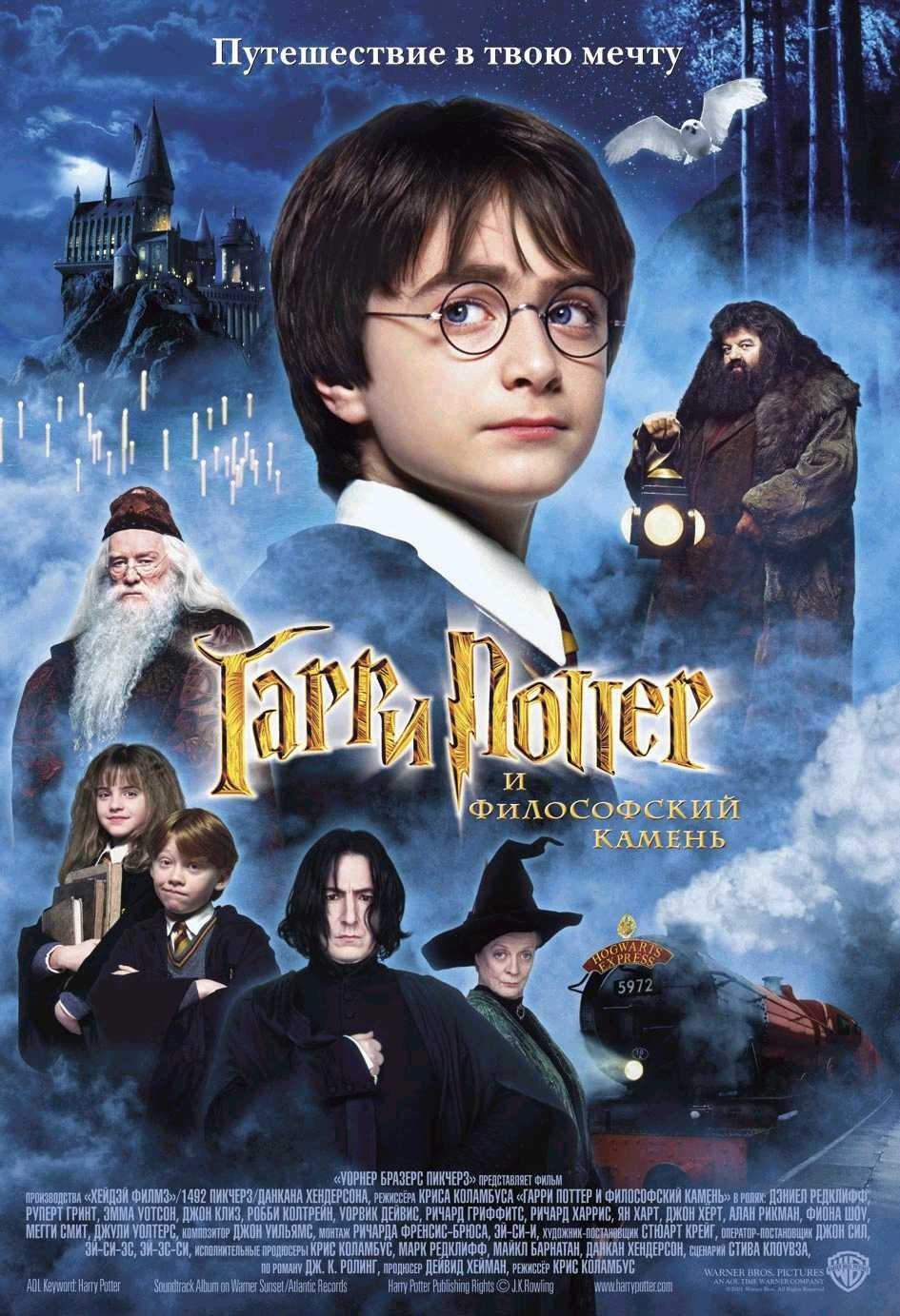 плакат фильма постер локализованные Гарри Поттер и Философский камень