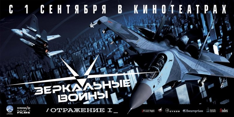 плакат фильма Зеркальные войны: Отражение первое