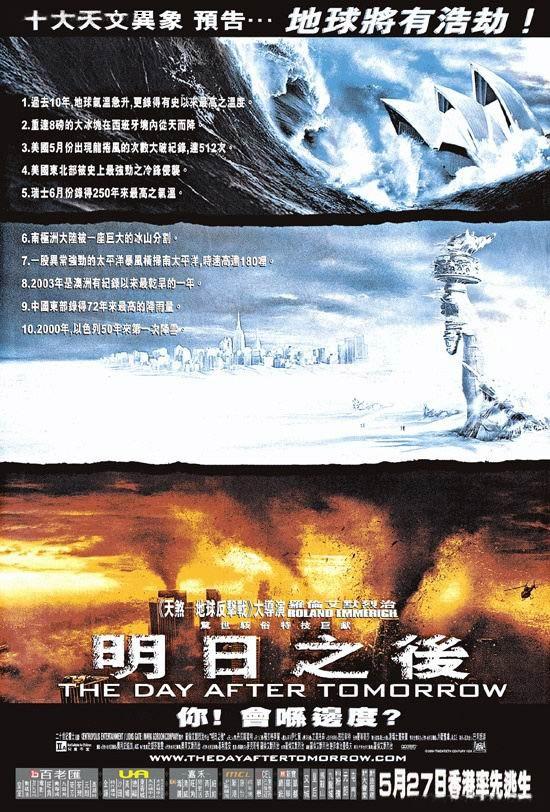 Кадры из фильма после завтра или послезавтра смотреть онлайн hd 1080