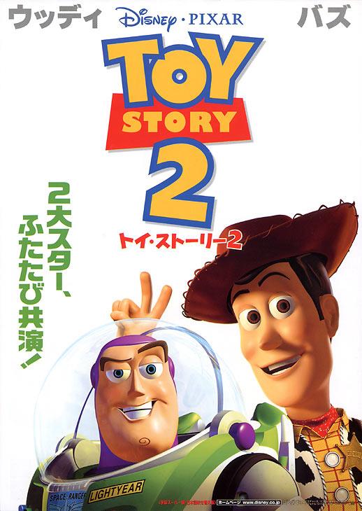 плакат фильма История игрушек 2
