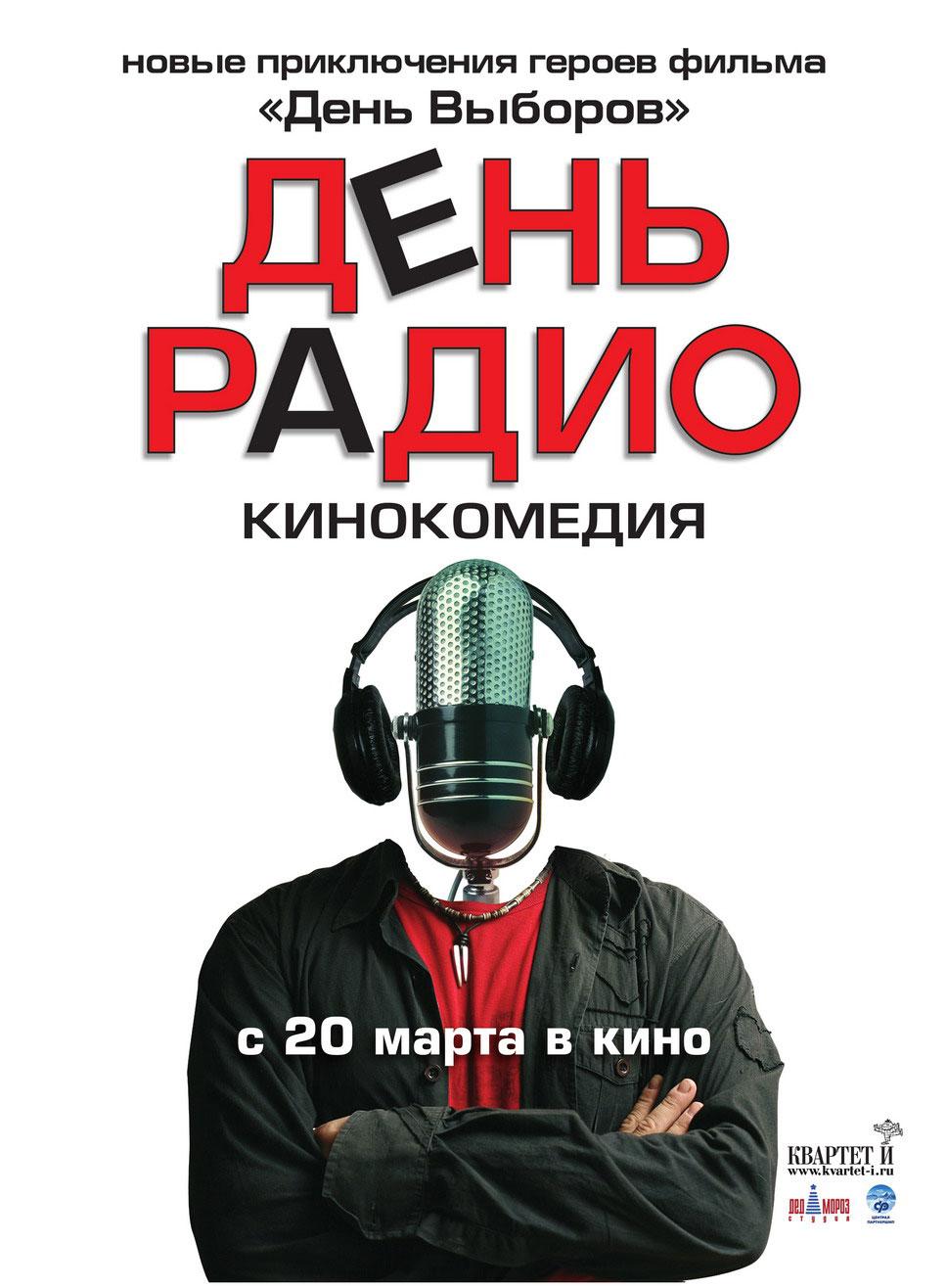 плакат фильма День радио