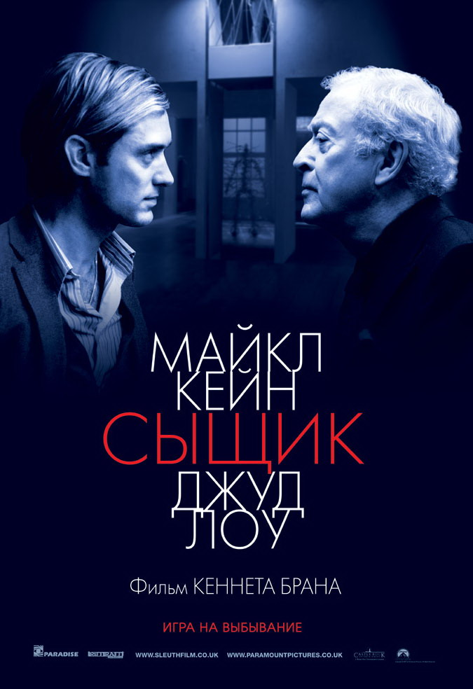 плакат фильма Сыщик