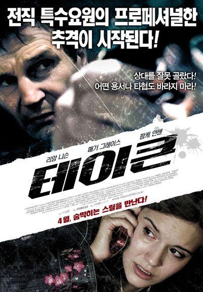 плакат фильма Заложница