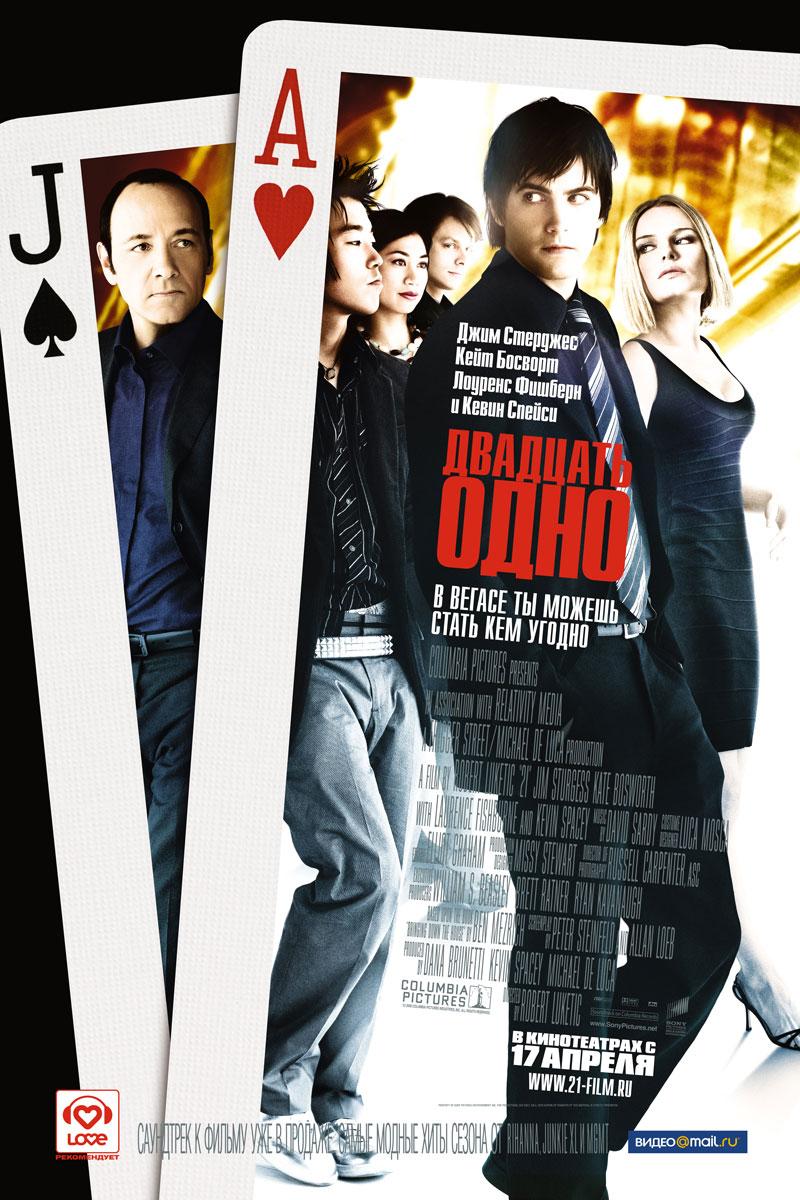 плакат фильма Двадцать одно