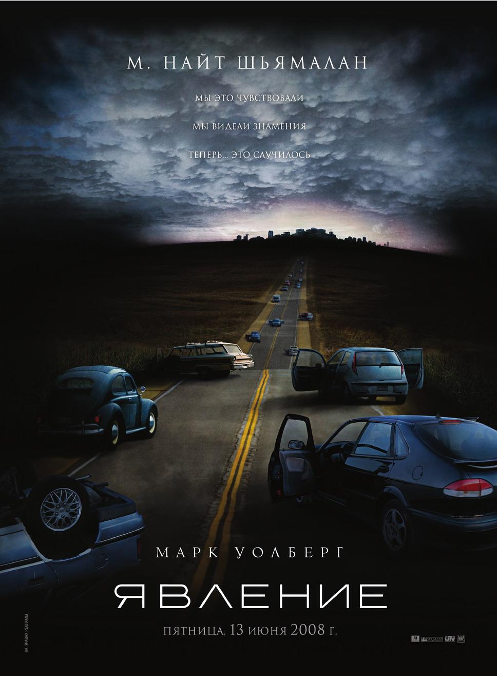 плакат фильма Явление