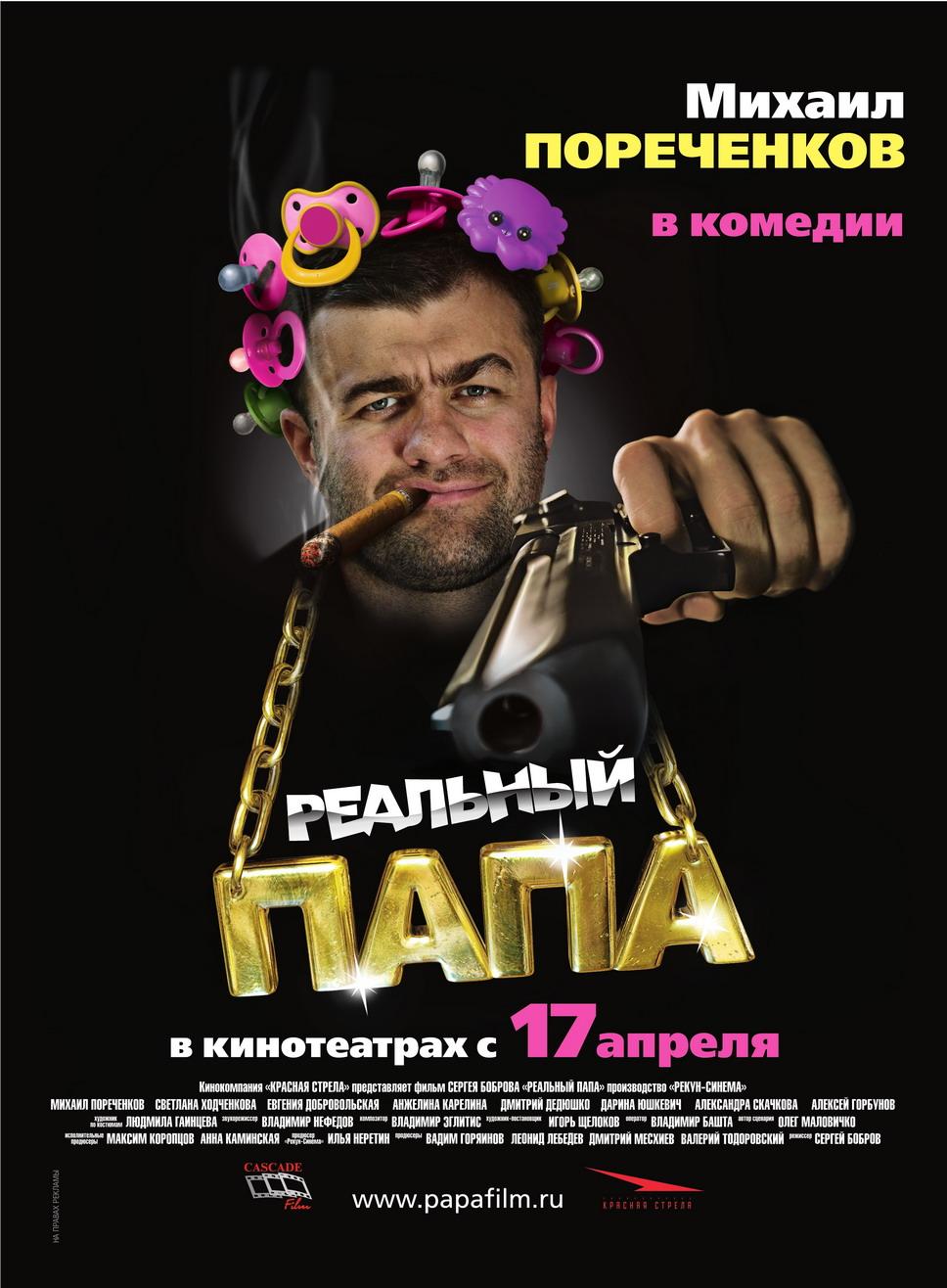 плакат фильма Реальный папа