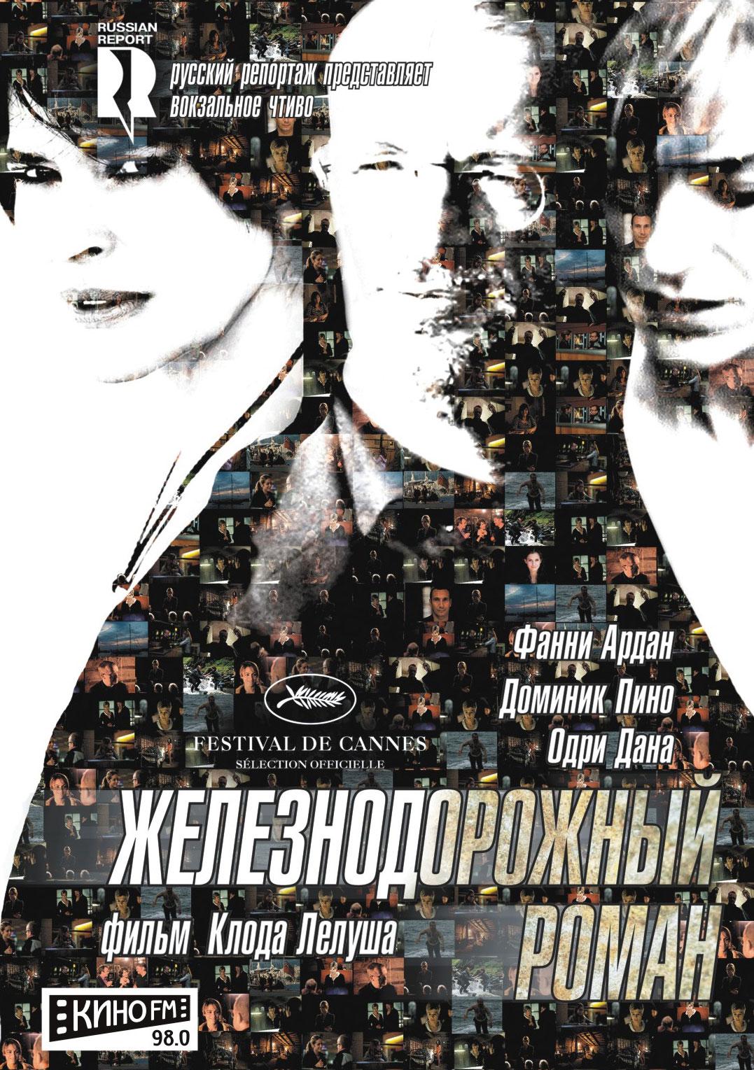 плакат фильма Железнодорожный роман