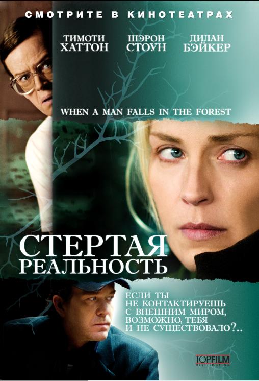 плакат фильма Стертая реальность