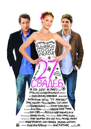 плакат фильма 27 свадеб
