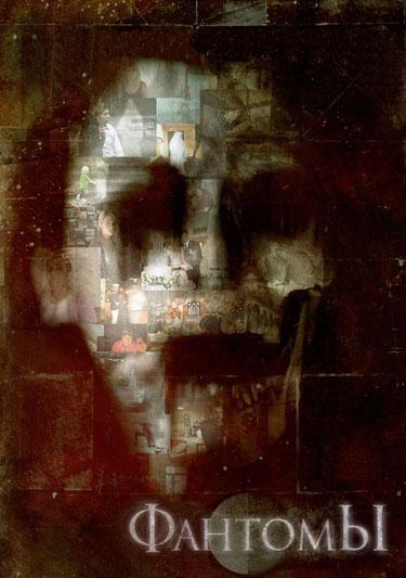 плакат фильма Фантомы
