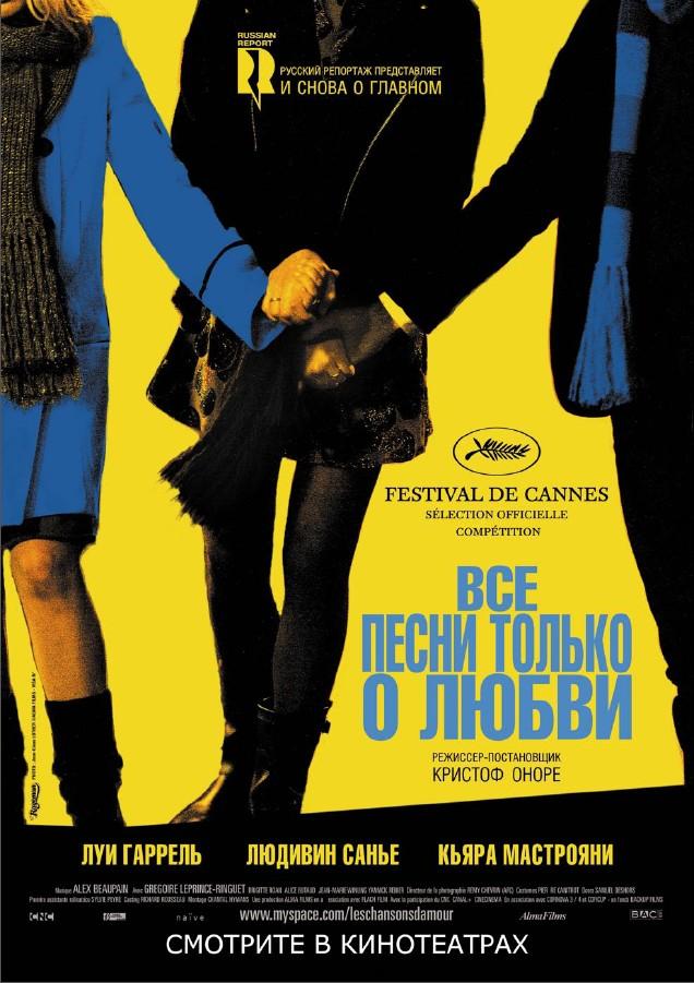 плакат фильма постер Все песни только о любви