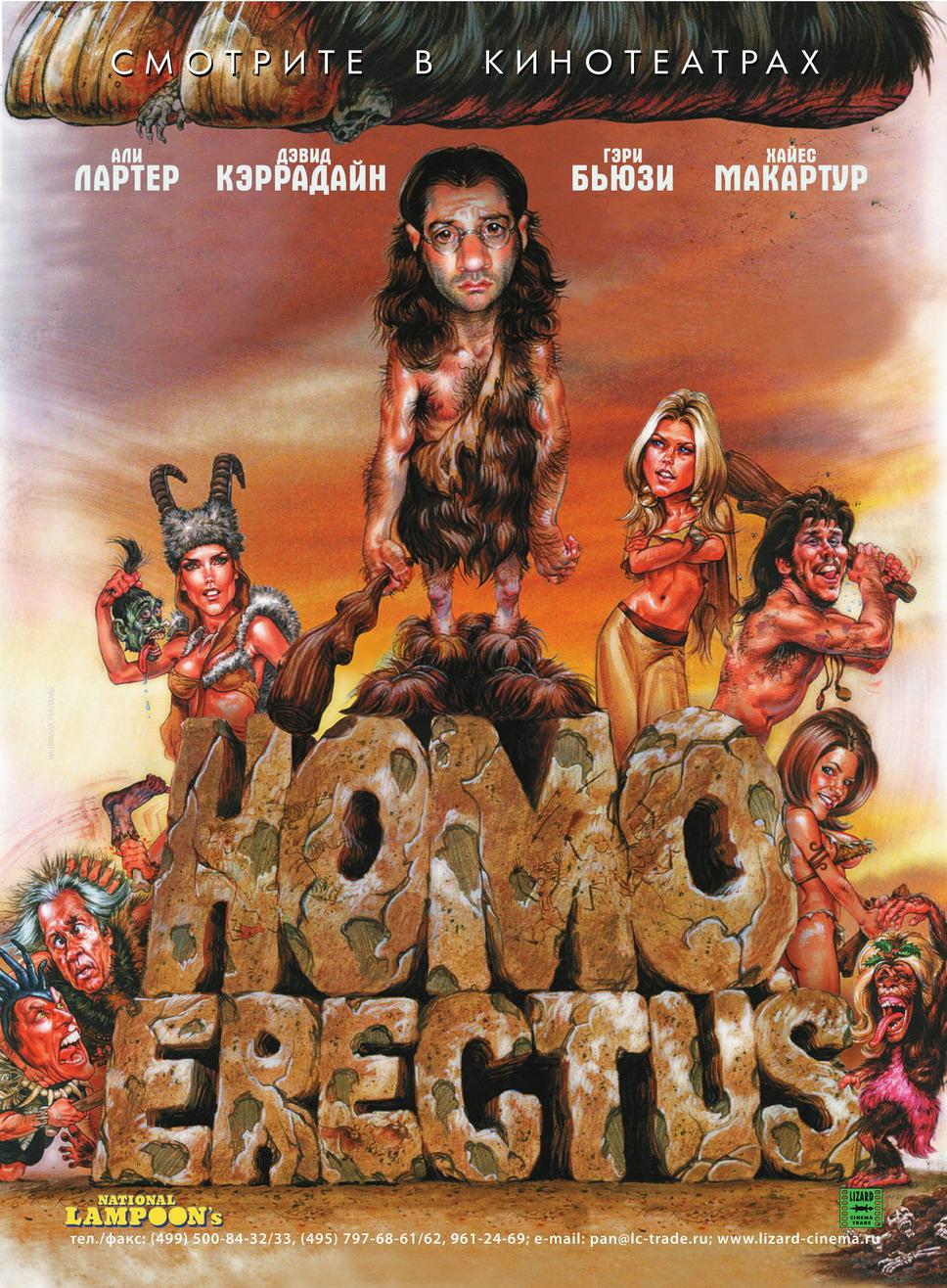 плакат фильма Гомо Эректус