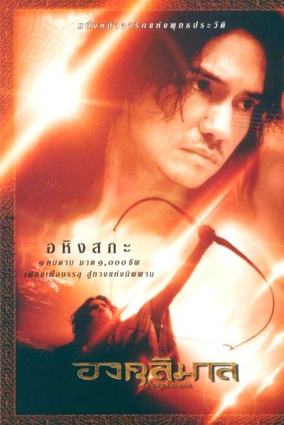 плакат фильма Ангулимала