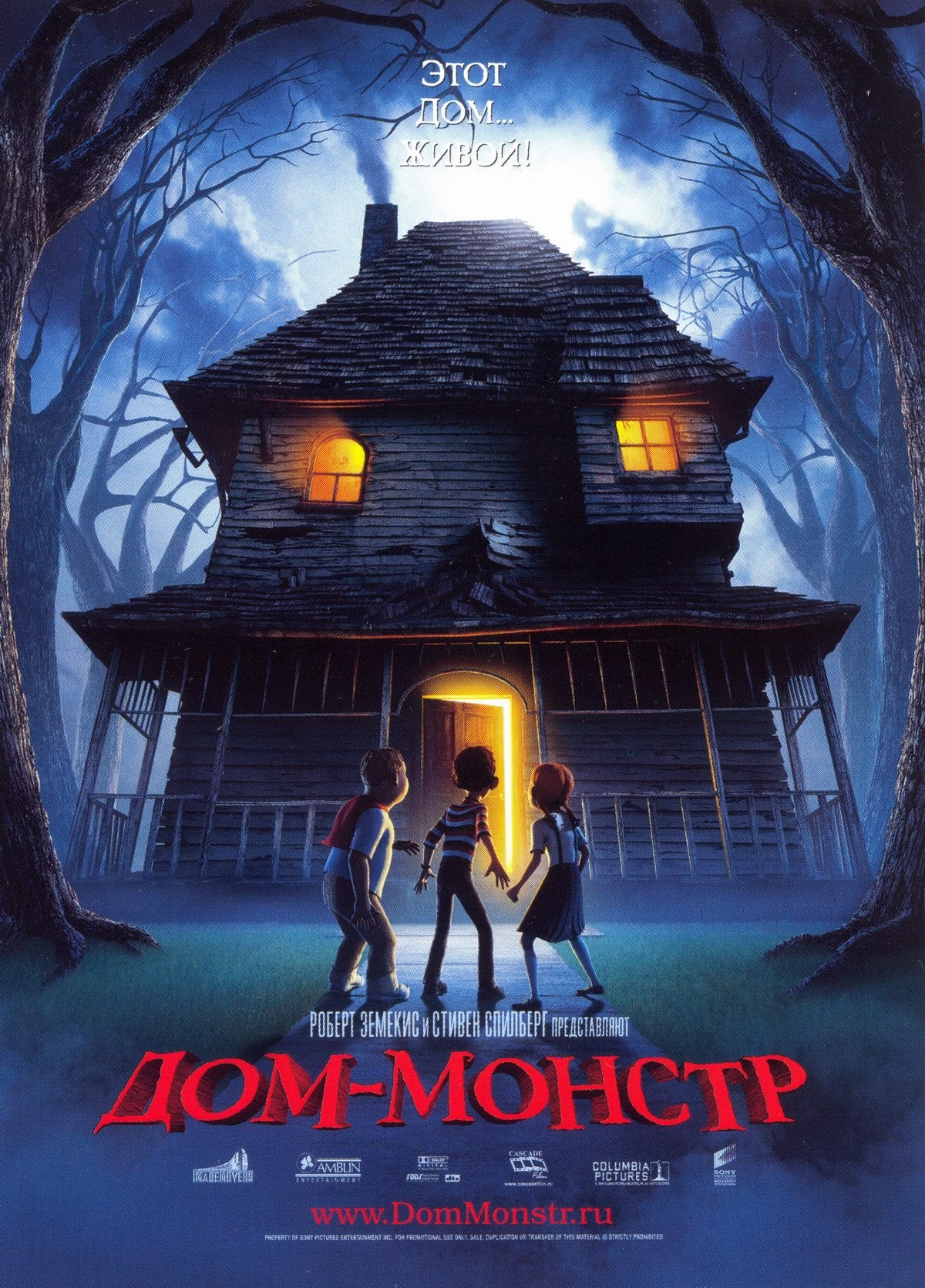 плакат фильма Дом-монстр