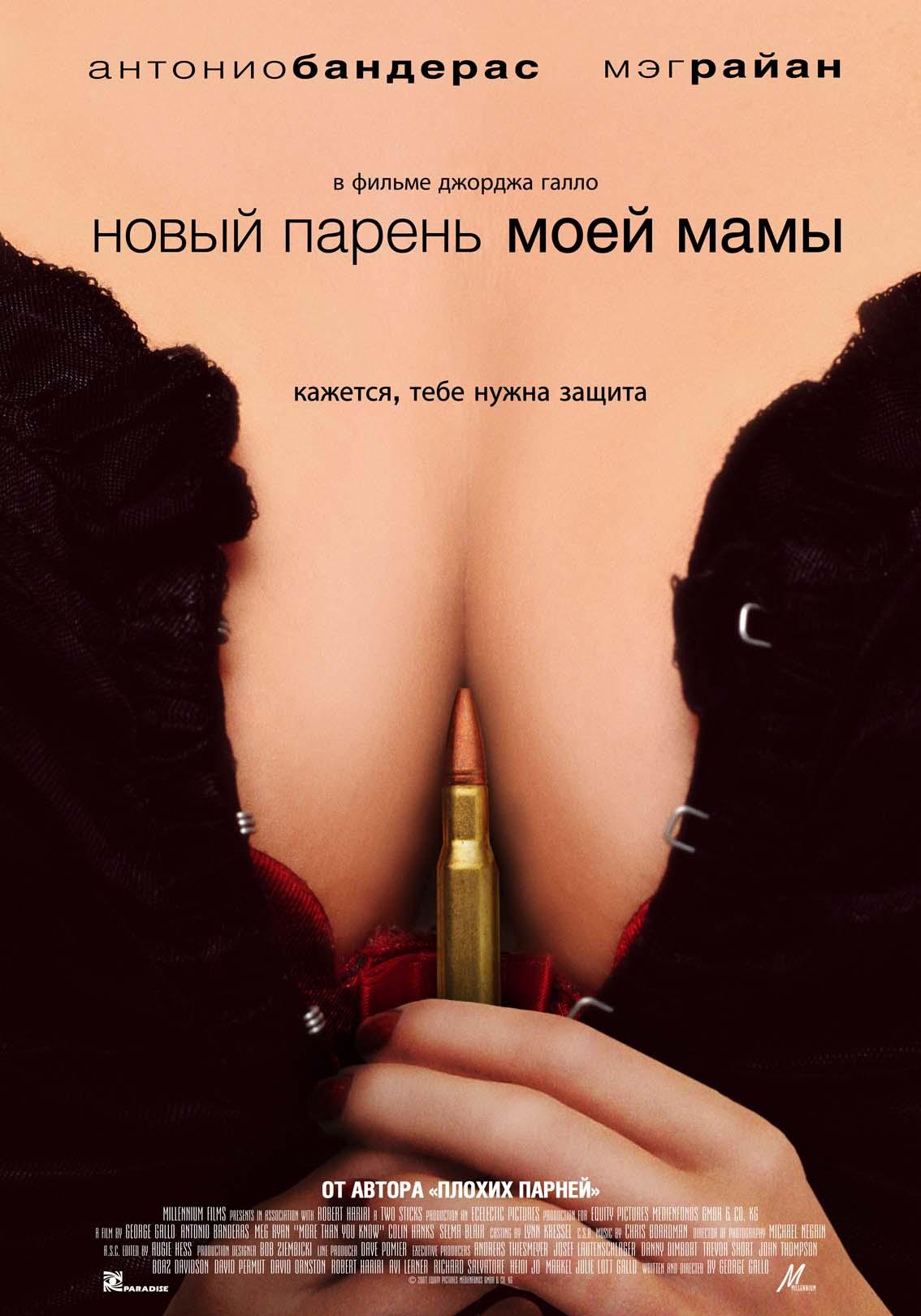 плакат фильма Новый парень моей мамы