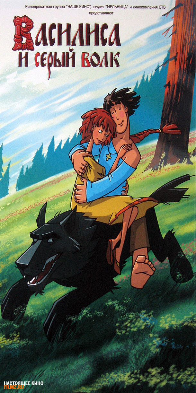 плакат фильма тизер Иван Царевич и Серый Волк