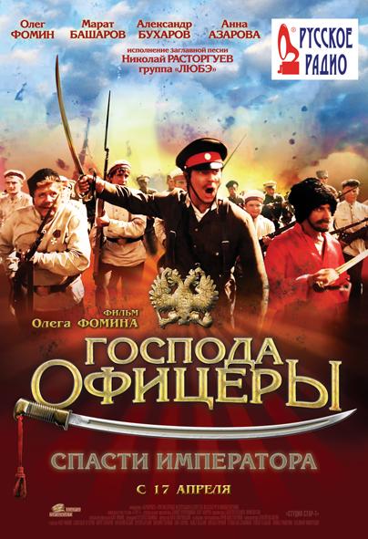 плакат фильма Господа офицеры. Спасти императора