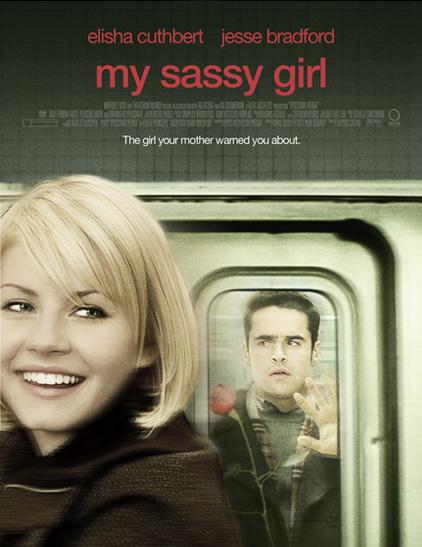 плакат фильма Дрянная девчонка