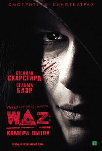 плакат фильма Камера пыток
