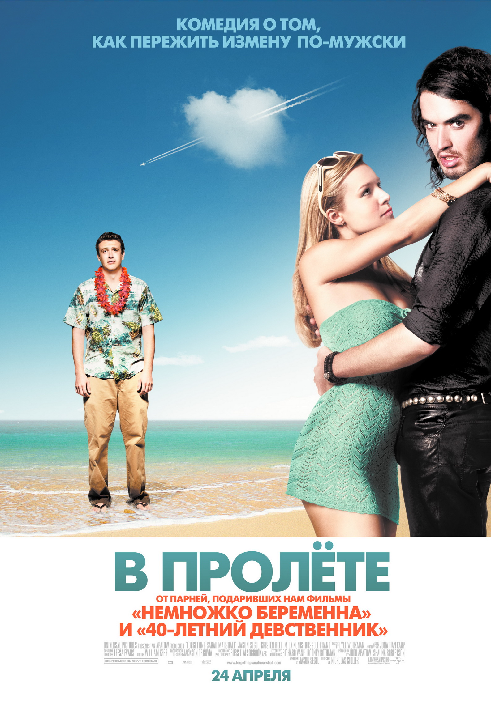 плакат фильма постер локализованные В пролете