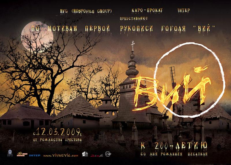 плакат фильма биллборды Вий 3D