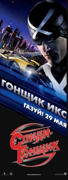 плакат фильма Спиди-гонщик