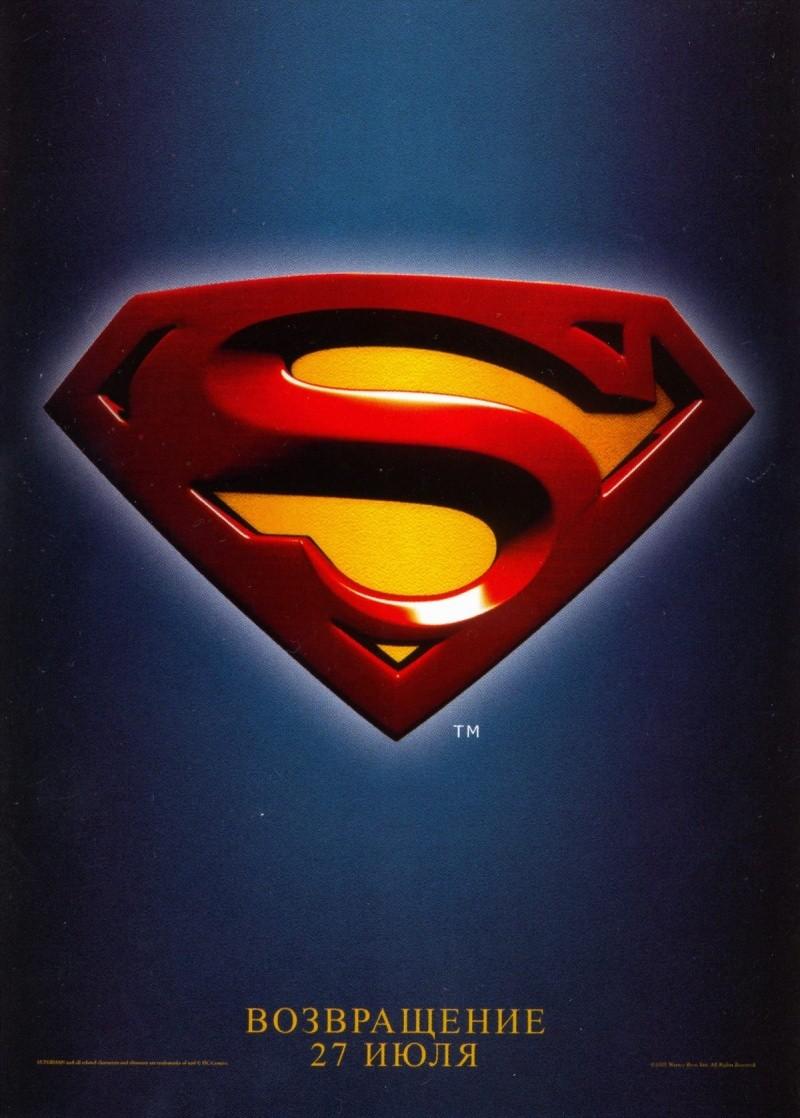 плакат фильма Возвращение Супермена