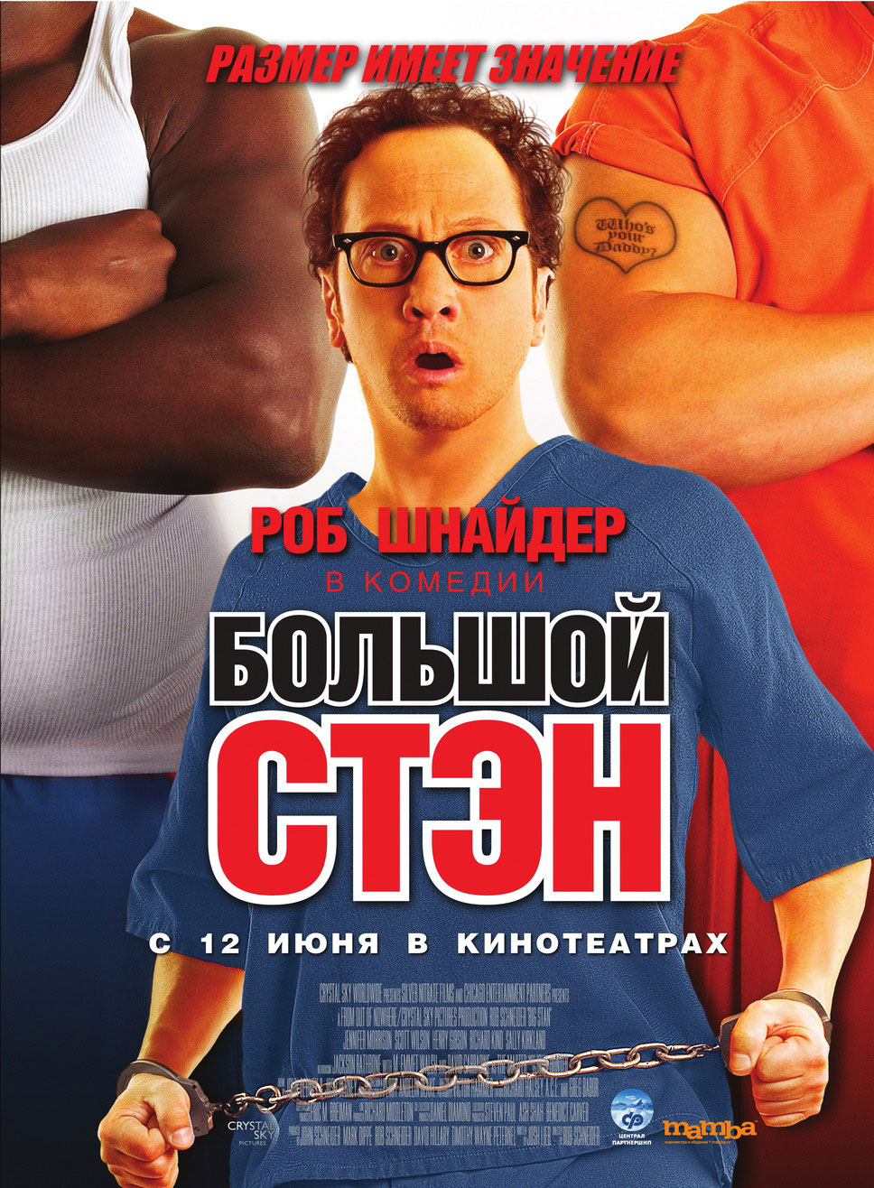 плакат фильма Большой Стэн