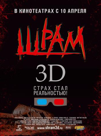 плакат фильма Шрам 3D