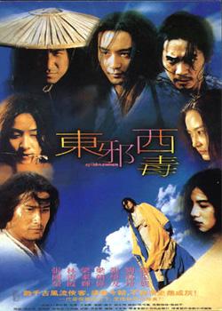 плакат фильма Прах времен