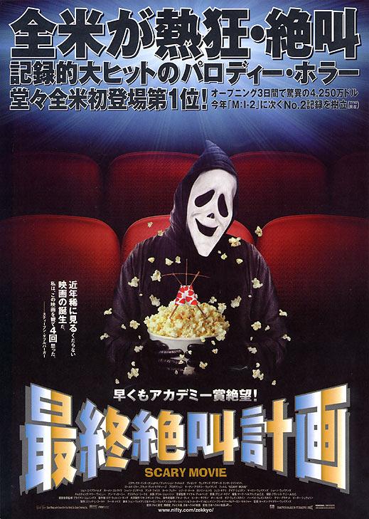 плакат фильма Очень страшное кино