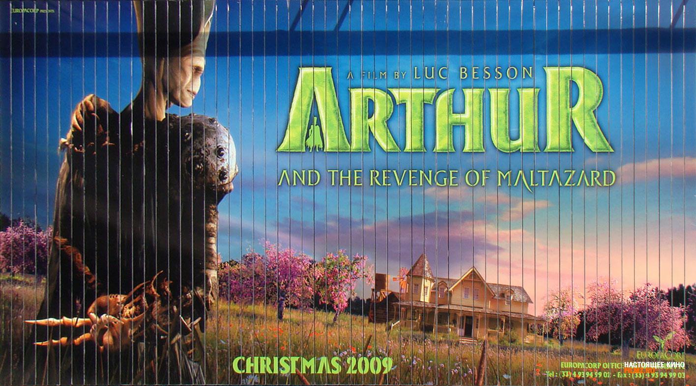 плакат фильма баннер Артур и месть Урдалака