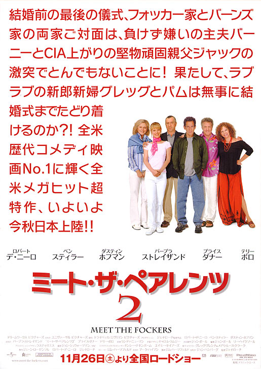 плакат фильма Знакомство с Факерами