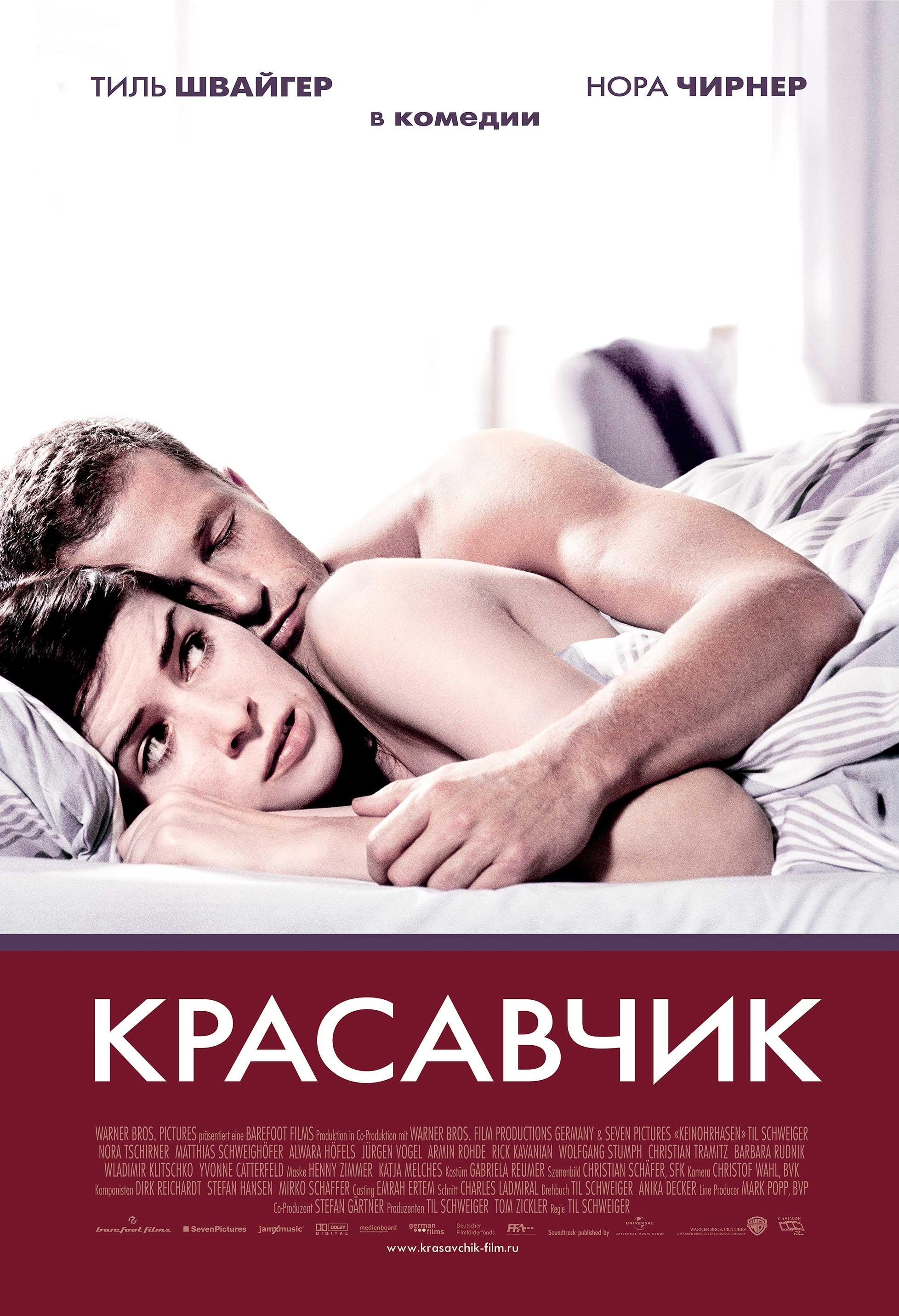 плакат фильма Красавчик