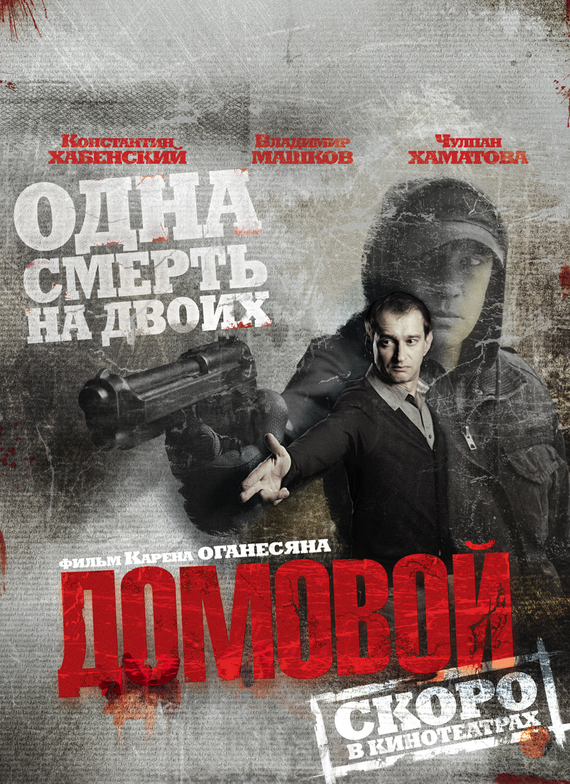 плакат фильма Домовой