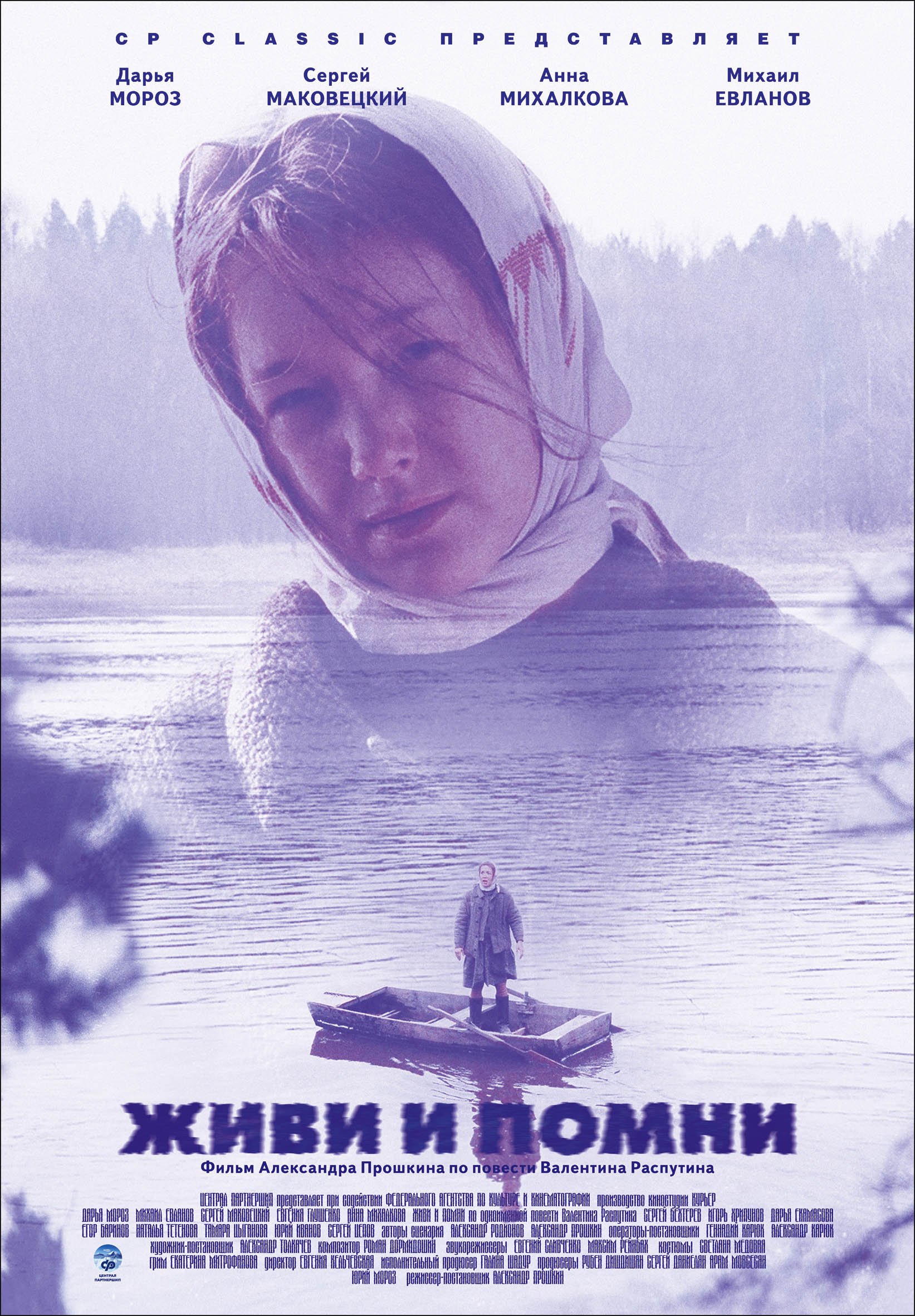 Живи и помни, Россия, 2008, DVDRip, торрент, магнет-ссылка, 16+