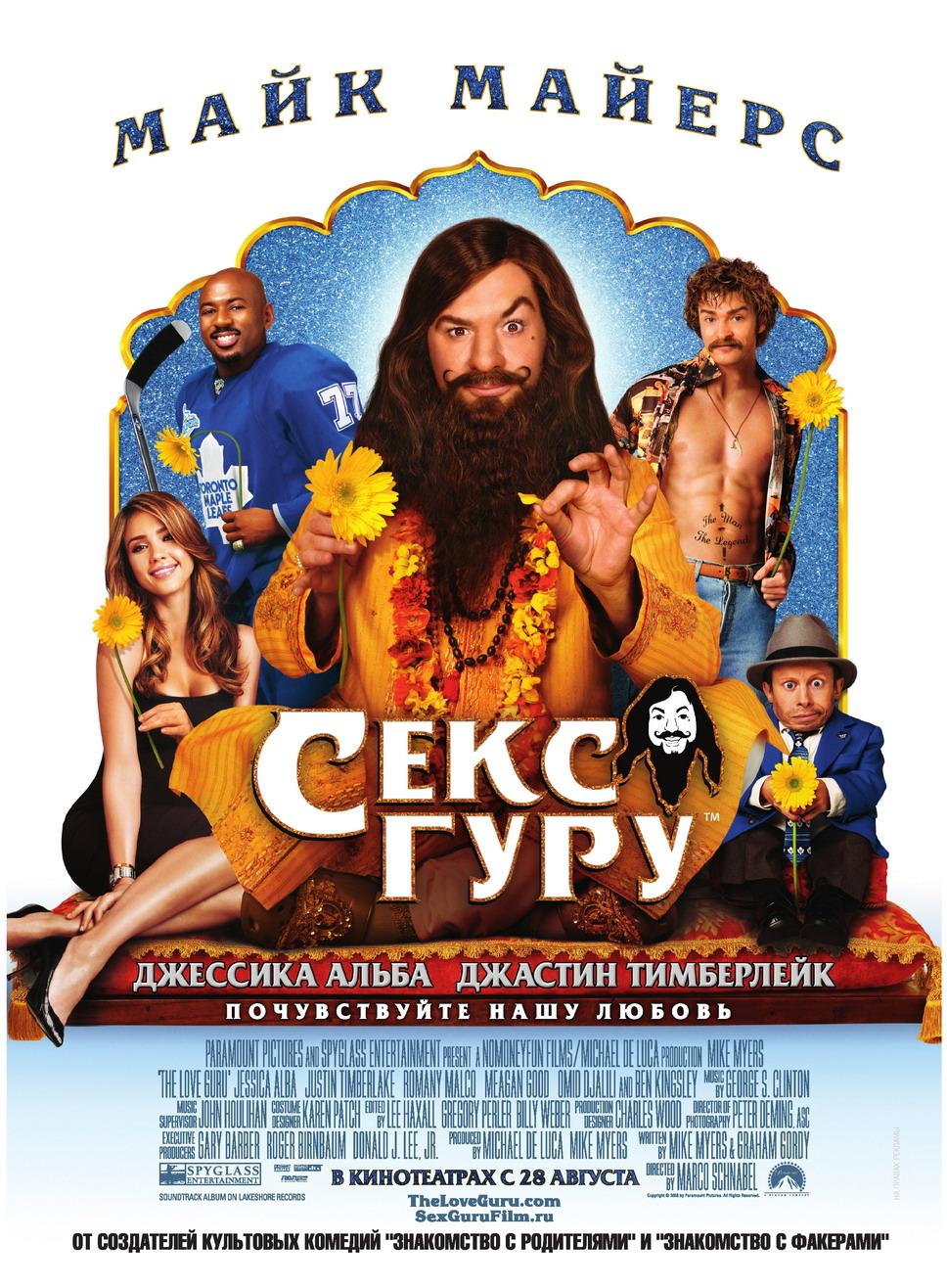 плакат фильма Секс гуру