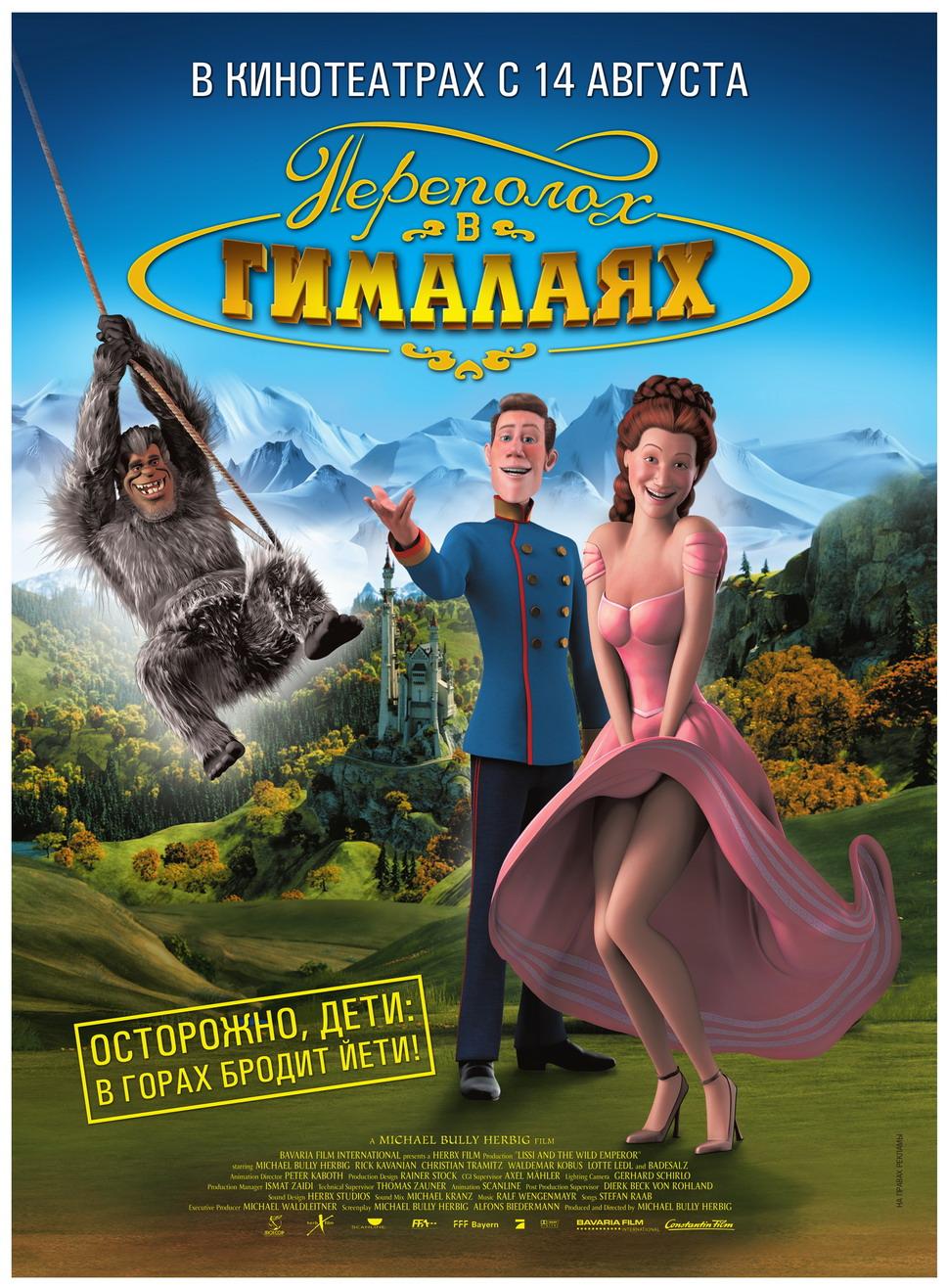 плакат фильма Переполох в Гималаях
