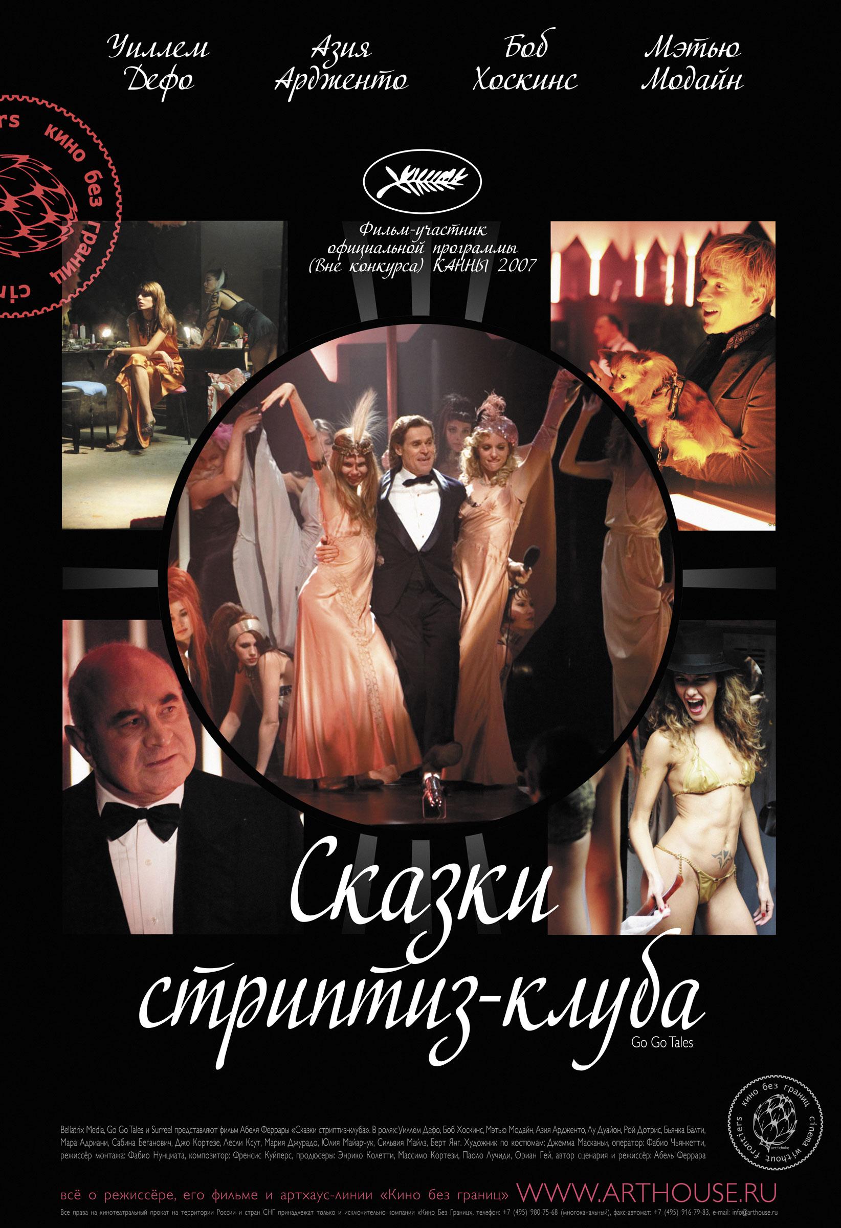 Сказки стриптиз-клуба / Go Go Tales 2007 / DVDRip Comedy / Drama