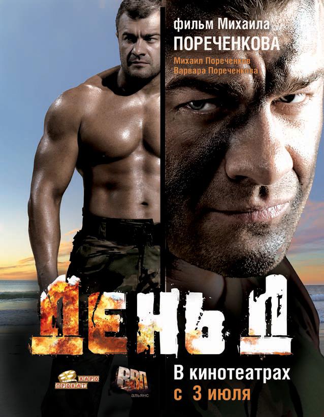 плакат фильма День Д