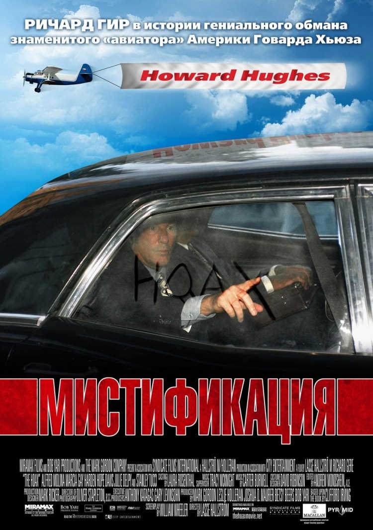 плакат фильма Мистификация