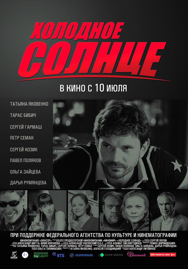 плакат фильма Холодное солнце
