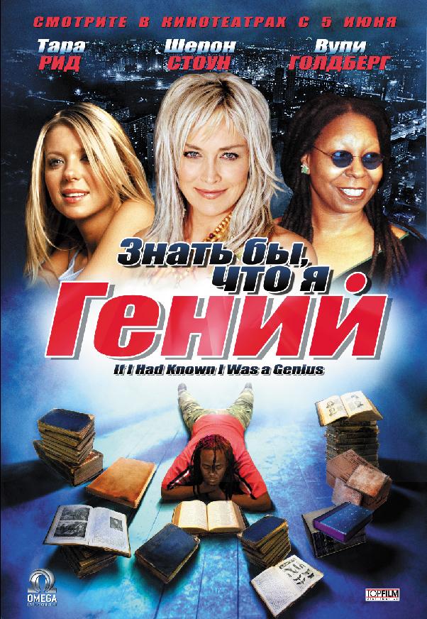 плакат фильма Знать бы, что я гений