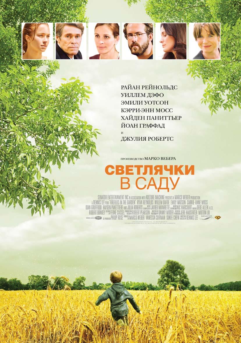 плакат фильма постер локализованные Светлячки в саду
