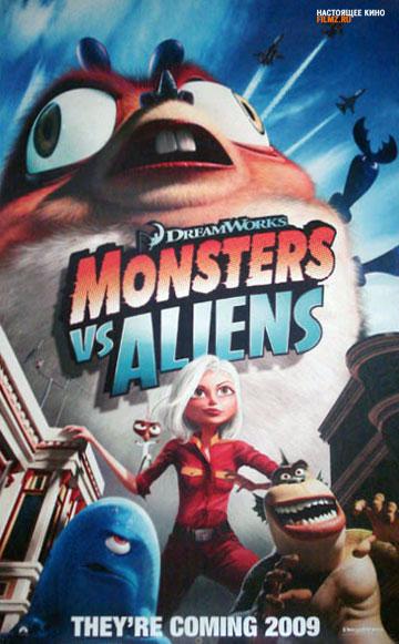 плакат фильма Монстры против пришельцев